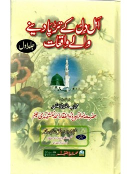 Ahl-e-Dil key Tarpa Denay Waley Waqiaat (4 volumes)