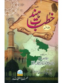 Khutbaat e Hind Set (2 volumes)