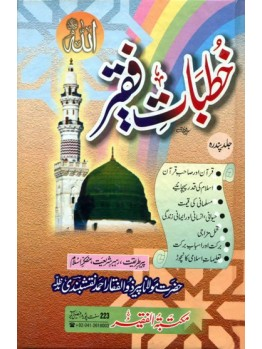 Khutbaat e Faqir Vol 15