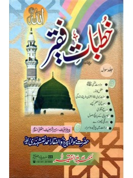 Khutbaat e Faqir Vol 16