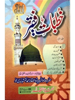 Khutbaat e Faqir Vol 17