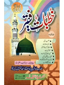 Khutbaat e Faqir Vol 18