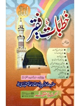 Khutbaat e Faqir Vol 19
