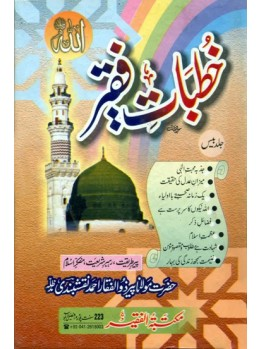 Khutbaat e Faqir Vol 20