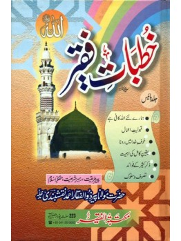 Khutbaat e Faqir Vol 22