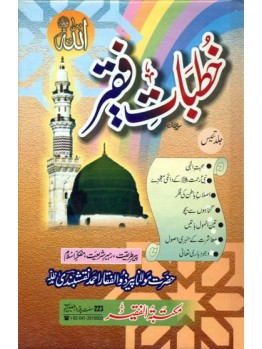Khutbaat e Faqir Vol 23