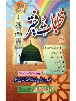 Khutbaat e Faqir Vol 24