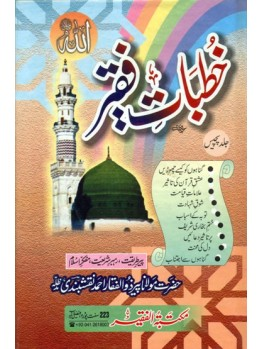 Khutbaat e Faqir Vol 25