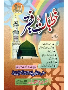 Khutbaat e Faqir Vol 26