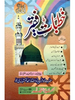 Khutbaat e Faqir Vol 27