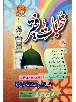 Khutbaat e Faqir Vol 28