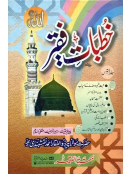 Khutbaat e Faqir Vol 29