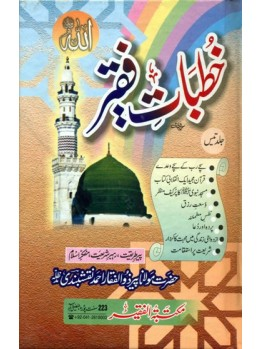 Khutbaat e Faqir Vol 30