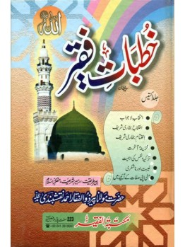 Khutbaat e Faqir Vol 31