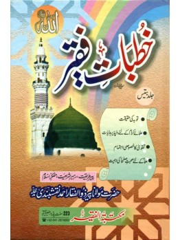 Khutbaat e Faqir Vol 32