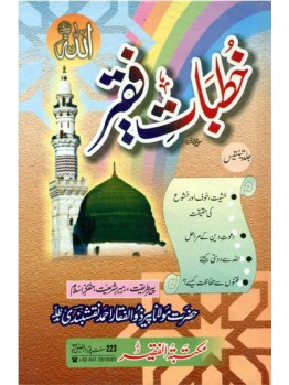 Khutbaat e Faqir Vol 33