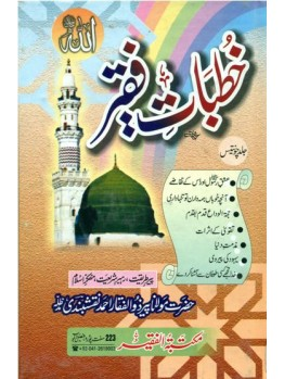 Khutbaat e Faqir Vol 34