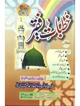 Khutbaat e Faqir Vol 35