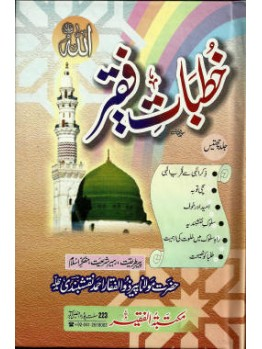 Khutbaat e Faqir Vol 36