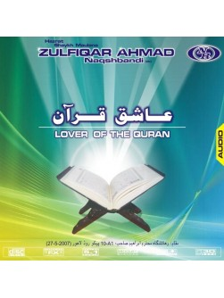 Ashiq-e-Qur'an (Lover of Qur'an)