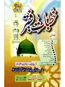Khutbaat e Faqir Vol 1