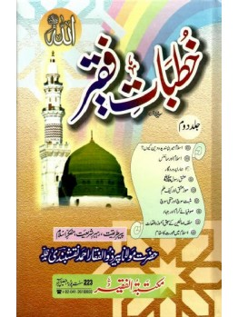 Khutbaat e Faqir Vol 2