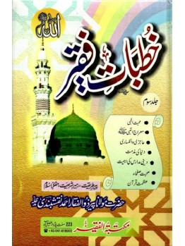 Khutbaat e Faqir Vol 3