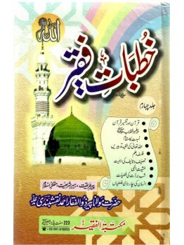Khutbaat e Faqir Vol 4