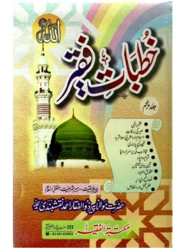 Khutbaat e Faqir Vol 5