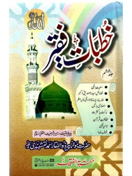 Khutbaat e Faqir Vol 6