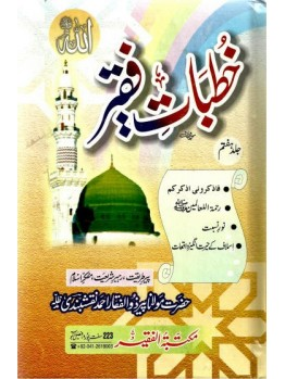 Khutbaat e Faqir Vol 7