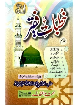 Khutbaat e Faqir Vol 8