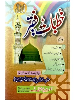 Khutbaat e Faqir Vol 9