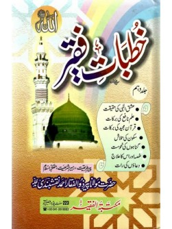 Khutbaat e Faqir Vol 10