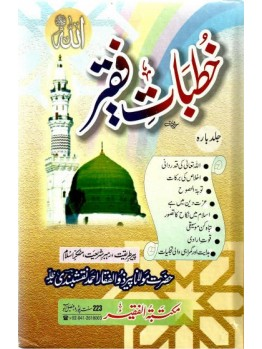 Khutbaat e Faqir Vol 12