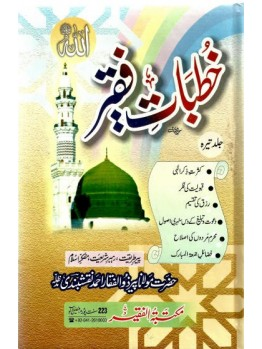Khutbaat e Faqir Vol 13